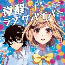 Kakusei love survivor album
