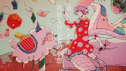 Mayoi Hitsuji to Kodoku na Sanposha no Musou
