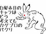 白髪赤目のキャラはどう考えてもカゲプロのパクリ (Hakuhatsu Akame no Chara wa Dou Kangaete mo KagePro no Pakuri)