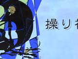 操り神 (Ayatsuri Kami)