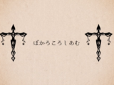 ぼかろころしあむ (Vocalo-Colosseum)