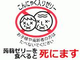 蒟蒻ゼリーを食べると死にます (Kon'nyaku Jelly o Taberu to Shinimasu)