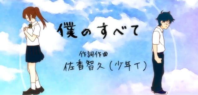 boku no subete vocaloid lyrics wiki fandom powered my everything stopboris Images