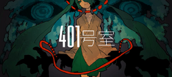 401 Goushitsu