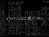 とても痛い痛がりたい (Totemo Itai Itagaritai)