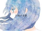 15歳の主張 (15-sai no Shuchou)