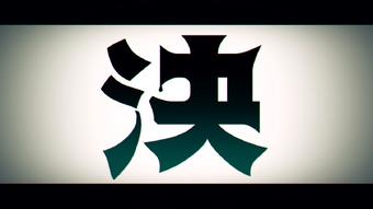 決 (Ketsu) | Vocaloid Lyrics Wiki | Fandom