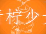 青柠少女 (Qīngníng Shàonǚ)