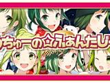 うちゅーの☆ふぁんたじー (Uchuu no ☆ Fantasy)
