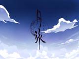 月旅 (Tsuki Tabi)