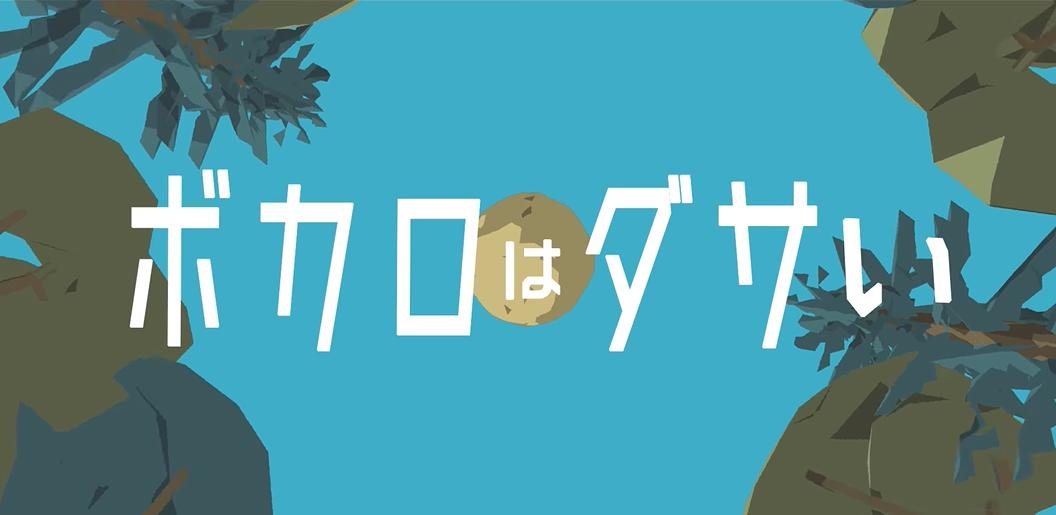 Lyric pinocchio lyrics : ボカロはダサい (VOCALOID wa Dasai) | Vocaloid Lyrics Wiki | FANDOM ...