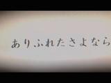 ありふれたさよなら (Arifureta Sayonara)