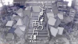Sayonara Ryou Kataomoi