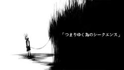 Tsumariyuku Tame no Sequence