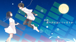 Haikei, Boku no Koe wa Todoite Imasu ka
