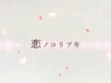 恋ノコリツキ (Koi no Koritsuki)