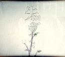 失想ワアド (Shissou Word)