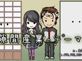 隙間産業のテーマ (Sukima Sangyou no Theme)