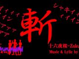 十六夜桜-Zakura- (Izayoizakura -Zakura-)