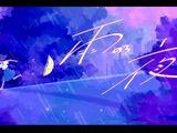 雨のち夜 (Ame Nochi Yoru)
