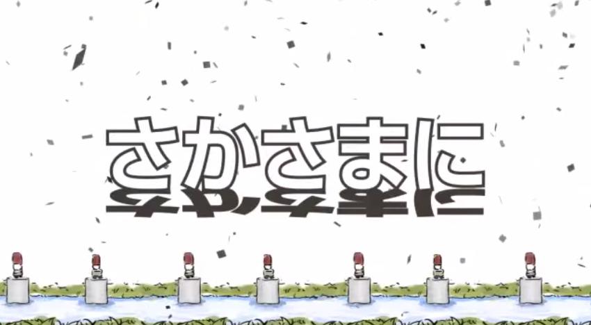 sakasama ni vocaloid lyrics wiki fandom powered by in reverse stopboris Images