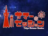 東京サマーセッション (Tokyo Summer Session)