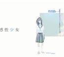 感性少女 (Kansei Shoujo)