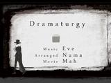 ドラマツルギー (Dramaturgy)