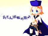 おてんば姫の歌♪ (Otenba Hime no Uta ♪)