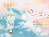 雲になったら (Kumo ni Nattara)