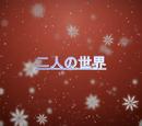 二人の世界 (Futari no Sekai)
