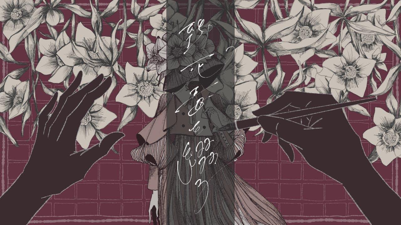 致死毒を綴る (Chishi Doku o Tsuzuru)Fan Feed