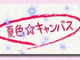 夏色☆キャンバス (Natsu-Iro ☆ Canvas)