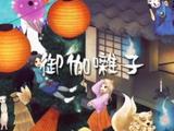 御伽囃子 (Otogibayashi)