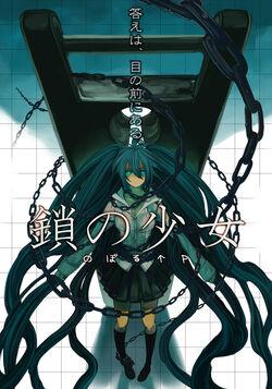 Chain Girl