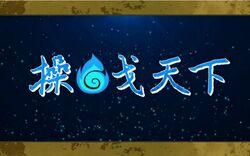 Zhēn·Cāo Gē TiānXià