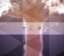 勿忘草 (Wasurenagusa)