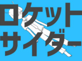 ロケットサイダー (Rocket Cider)