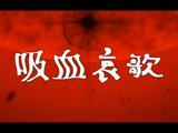 吸血哀歌 (Kyuuketsu Aika)
