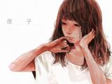 小夜子 (Sayoko)