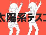 太陽系デスコ (Taiyoukei Disco)