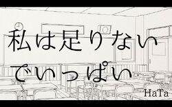Watashi wa tarinai de ippai