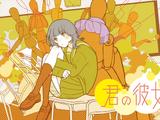 君の彼女 (Kimi no Kanojo)