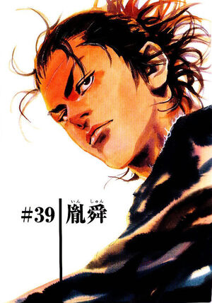 Chapter 039