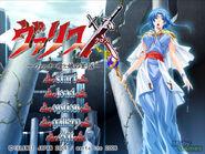 407088-valis-x-valna-haha-to-musume-no-kuno-windows-screenshot-title