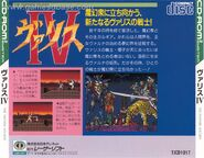 Valis 4 - 1991 - Shin-Nihon Laser Soft back