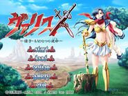 407043-valis-x-yuko-mou-hitotsu-no-sadame-windows-screenshot-title