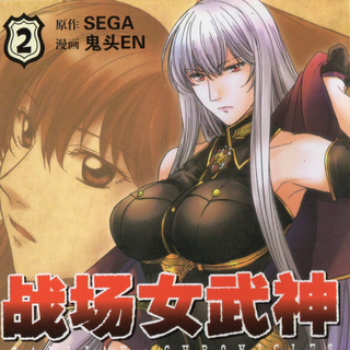 Chinese Cover for Volume 2
