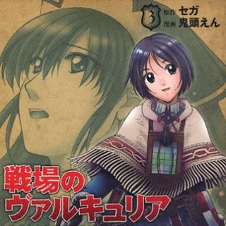 Japanese Cover for Volume 3