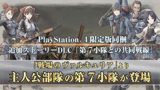 『戦場のヴァルキュリア4』初回特典DLC「先行特別作戦」&限定版同梱DLC「第7小隊との共同戦線」紹介映像